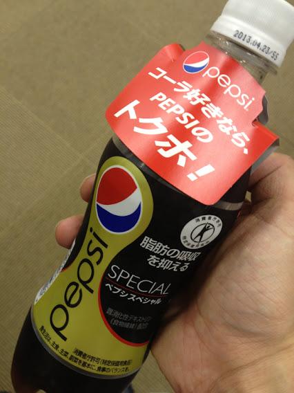ペプシスペシャル,pepci special