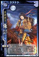 Zhang He 6