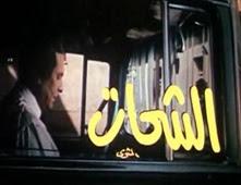 مشاهدة فيلم الشحات