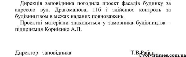 Відповідь дирекції ДІКЗ 17.01.2012 р.