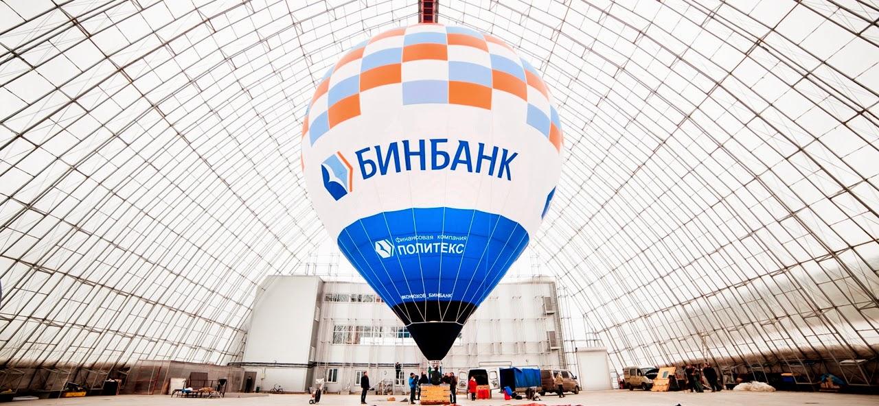 Россияне установят мировой рекорд на воздушном шаре