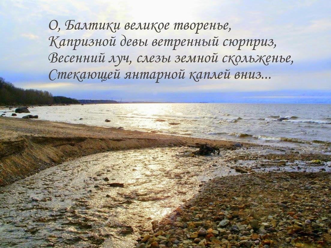 """Картинки по запросу """"день балтийского моря"""""""