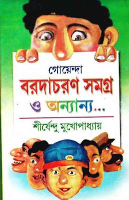 Goyenda Boradachoron O onyanyo - Shirshendu Mukhopadhyay