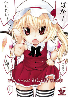 Mis Traducciones 151-200 Djpr%2520155%2520-%2520Flan-chan%2520Ni%2520Oshioki%2520Sareru%2520Hon