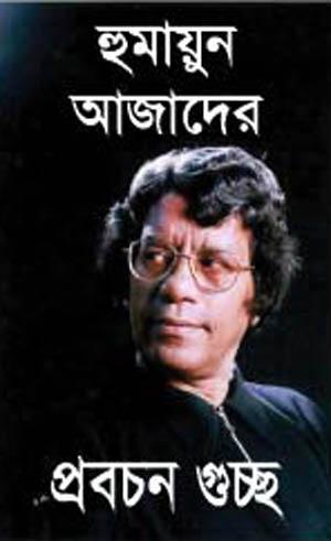 Probochon Guccho Humayn Azad