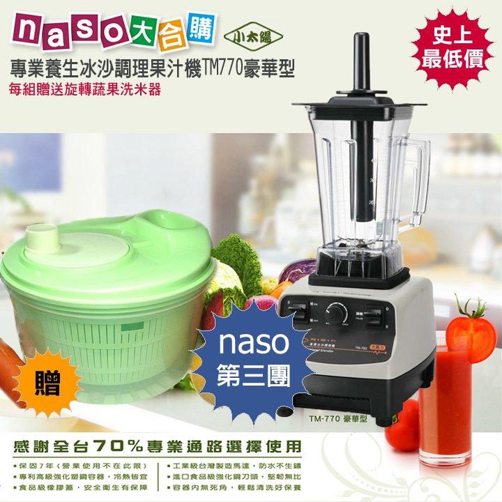【naso大合購】史上最低價第三團-小太陽 豪華型專業養生冰沙調理果汁機(TM-770)
