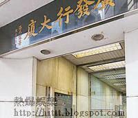 香港<br>何海在港登記的住址,記者發現是一間會計公司。