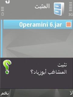 حصريا احدث اصدار اوبرا ميني opera mini 6يعمل مجانا علي اتصالات تم اضافه اصدار4.3الجديد Screenshot0020