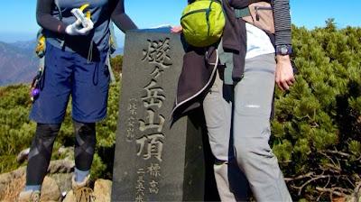燧ヶ岳山頂に立つ!