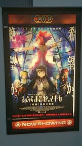 劇場版「魔法少女まどか☆マギカ 新編 叛逆の物語」観てきたよ