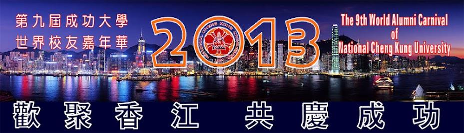 2013 第九屆成大世界校友嘉年華會