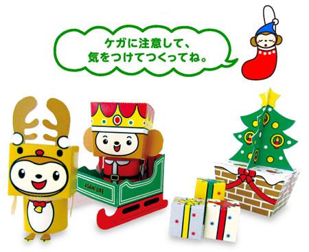 Asahi Life 2011 Christmas Papercraft