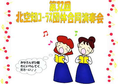 第32回北空知コーラス団体合同演奏会