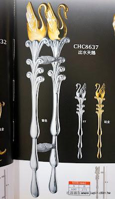 裝潢五金 品名:CHC8637-天鵝大把手 長度:600m/m 孔距:250m/m 顏色:雙色/白鐵/鈦金色 牌價:$10800 玖品五金