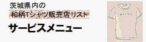 茨城県内の和柄Tシャツ販売店情報・サービスメニューの画像