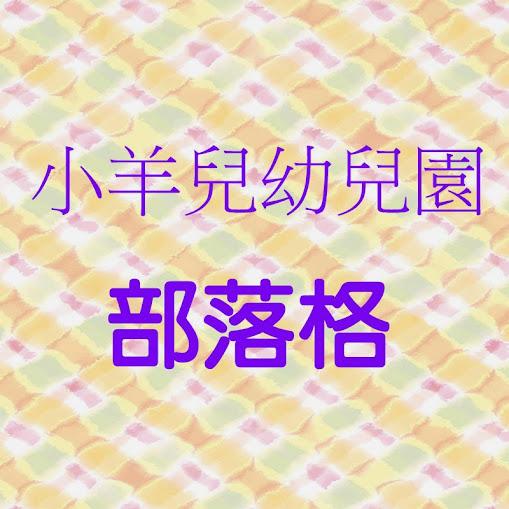 http://blog.yam.com/lambschool