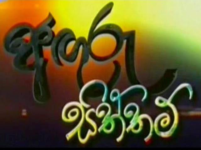 Anguru Siththam (03) -21-11-2014