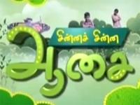 Chinna Chinna Aasai 11-01-2017 – Makkal TV Show