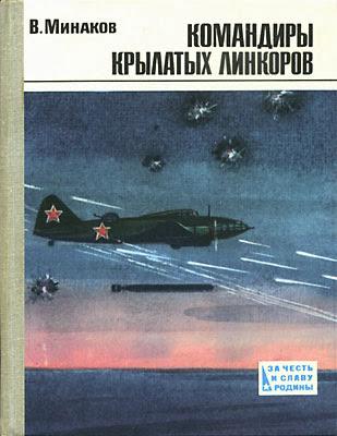 Командиры крылатых линкоров