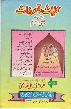 Amliyat o Tawizaat by Molana Ashraf Ali Thanv
