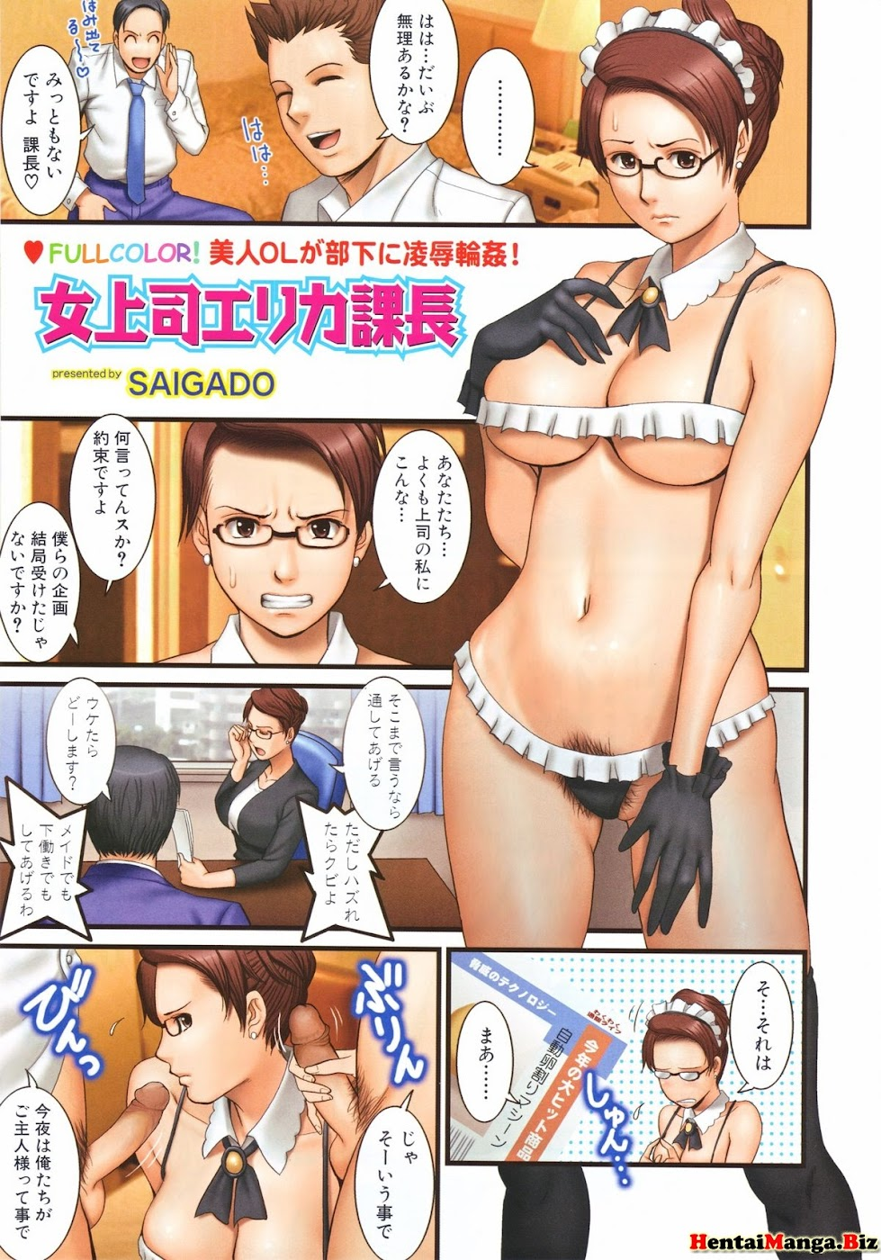 Hentai Manga - Woman Boss Erika Section Manager [Saigado]-Read-Hentai-Manga-Onlnie
