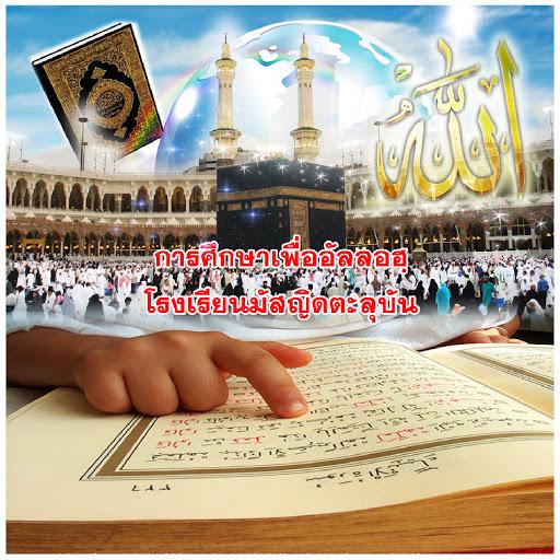 การศึกษาเพื่ออัลลอฮฺ