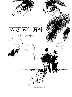 Ojana Desh - Sunil Gangopadhyay