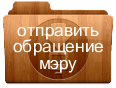 Электронное обращение (заявление) в администрацию г.Коврова.