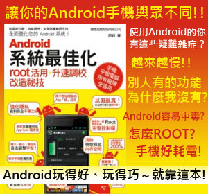 Android 系統最佳化:root 活用.升速調校.改造秘技