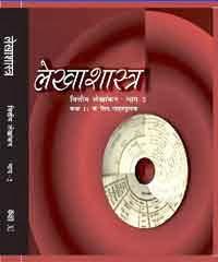 NCERT Class-11 Accounting Lekhashastra - II