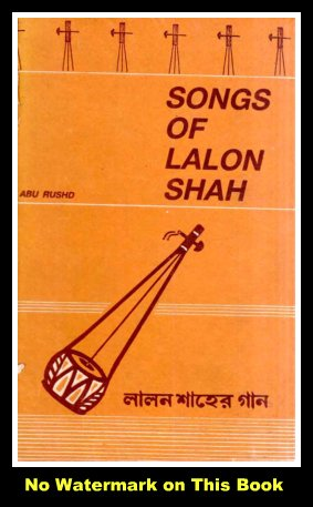 Songs of Lalon Shah