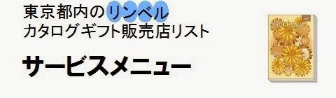 東京都内のリンベルカタログギフト販売店情報・サービスメニューの画像