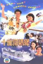 Phim Thăng trầm-Thang tram