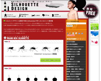 商用フリーで使える影絵素材サイト「シルエットデザイン」