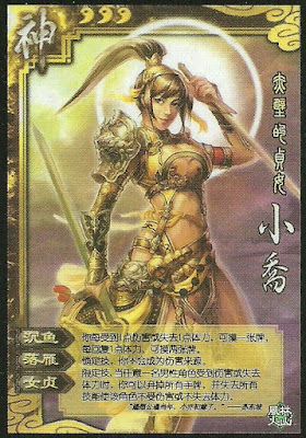 God Xiao Qiao