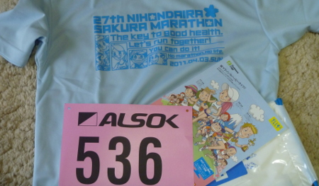 日本平桜マラソン2011参加賞