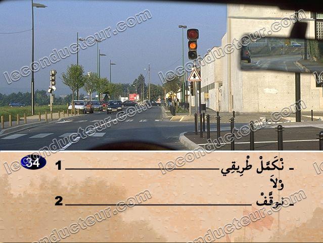 test code de la route maroc en line permis de conduire maroc code de la route maroc en line. Black Bedroom Furniture Sets. Home Design Ideas