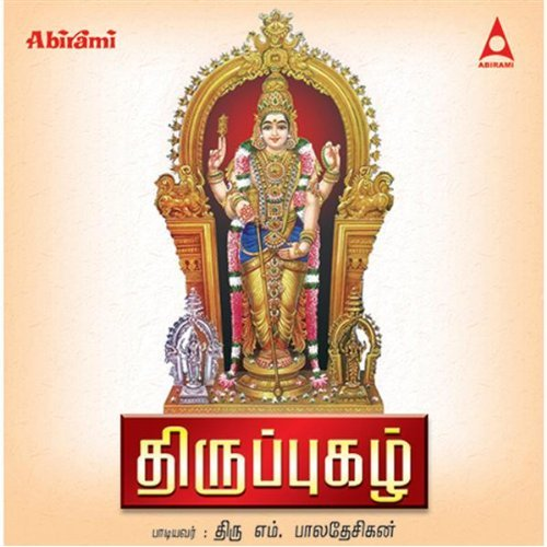 Thiruppugazh by Baladesikan Vol. 01 Devotional Album MP3 Songs