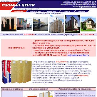 Изомин-центр