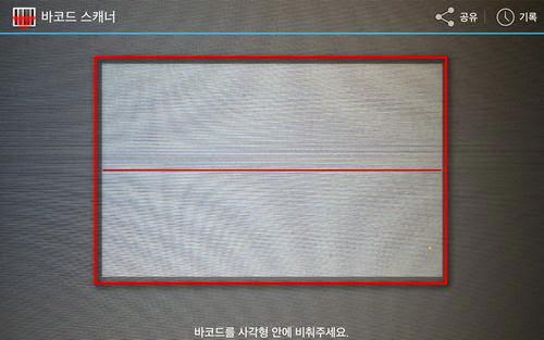 드롭박스 2단계 인증 - OTP 앱 - 바코드 스캔.jpg