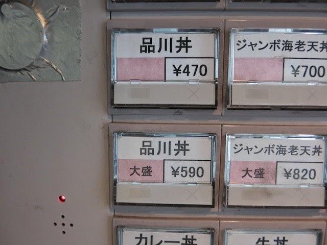 券売機の品川丼のボタン