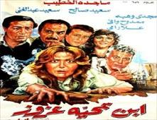 مشاهدة فيلم ابن تحيه عزوز