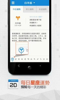 *適合華人用的行事曆:正點日曆﹣農民曆、萬年曆、黃曆、星座 (Android App) 3