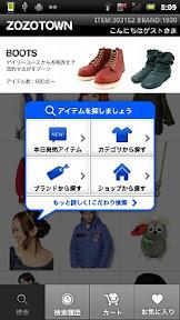 b041ce74b6706 日本最大級のファッション通販サイト「ZOZOTOWN」の公式アプリが出たよー