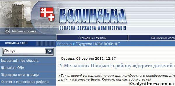 Офіційний сайт ВОДА