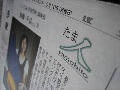 読売新聞多摩版 2011.10.10