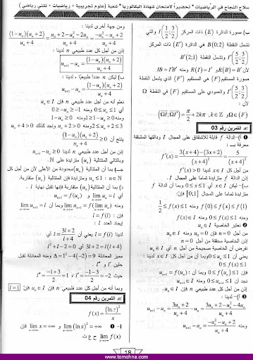 حوليات سلاح النجاح في مادة الرياضيات لطلبة البكالوريا tajribaty.017.jpg