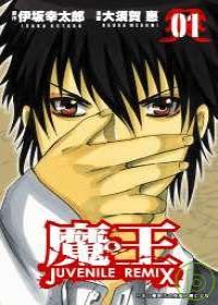 魔王 JUVENILE REMIX Vol.01 ~ 05
