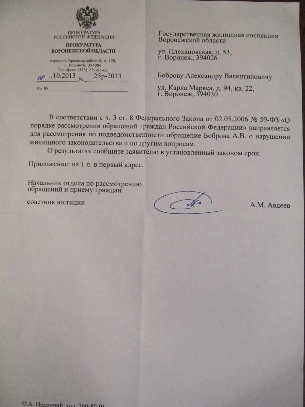 Письмо из прокуратуры от 08.10.2013 № 25р-2013