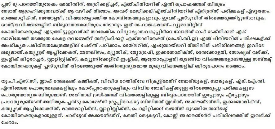 What to do after Plus Two (Malayalam) 3